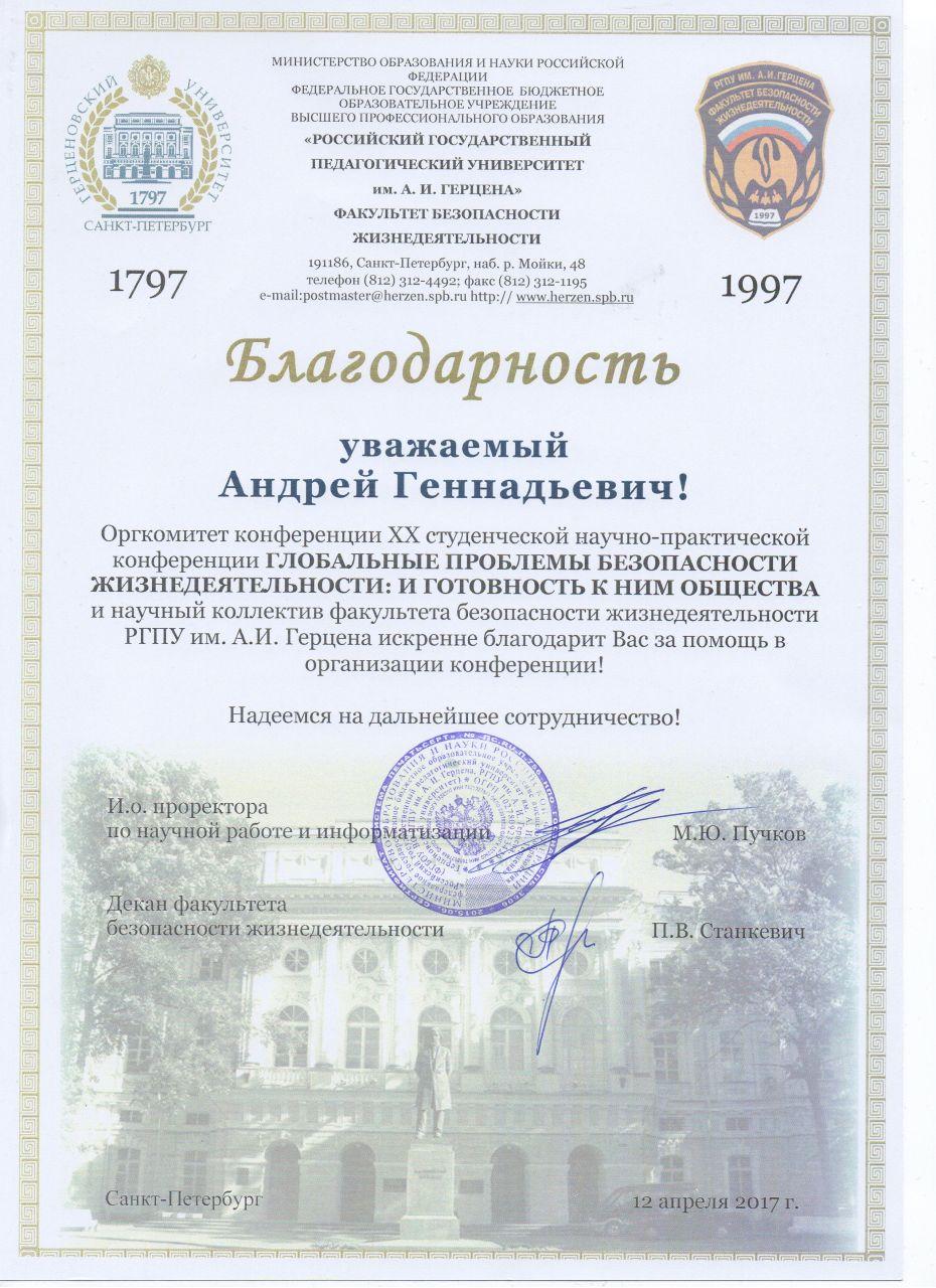 enterobiosis Sevastopol
